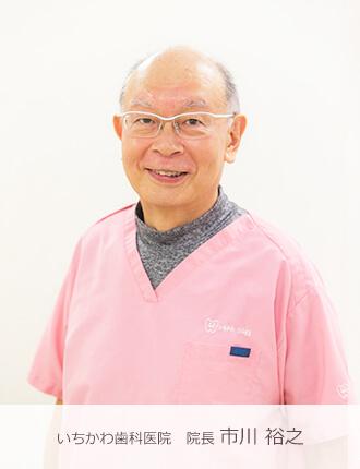 いちかわ歯科医院院長 市川 裕之